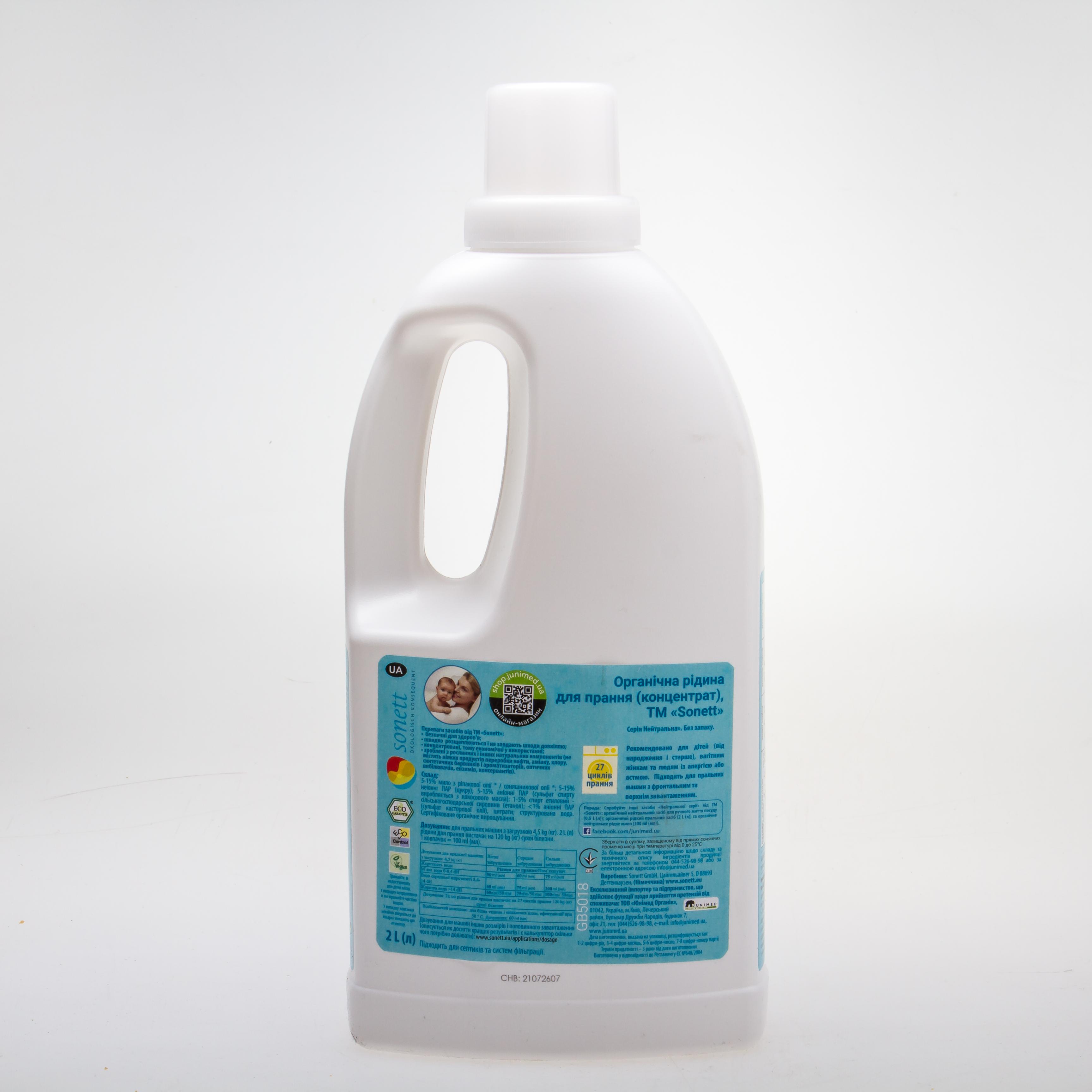 Sonett органічний рідкий пральний засіб. Нейтральна серія. Концентрат, 2 л - купити в інтернет-магазині Юнимед