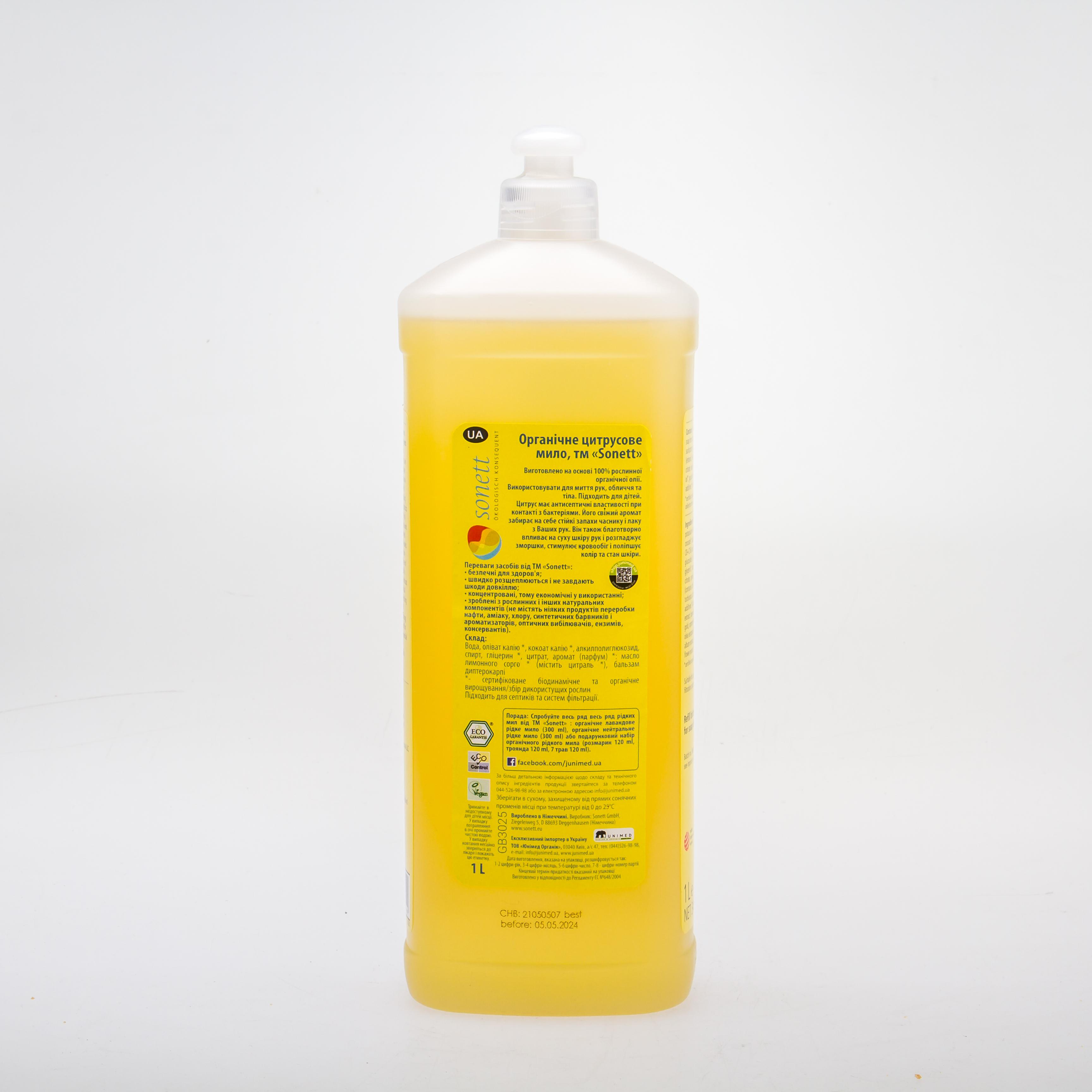 Sonett органічне рідке мило цитрус, 1000 мл - купити в інтернет-магазині Юнимед