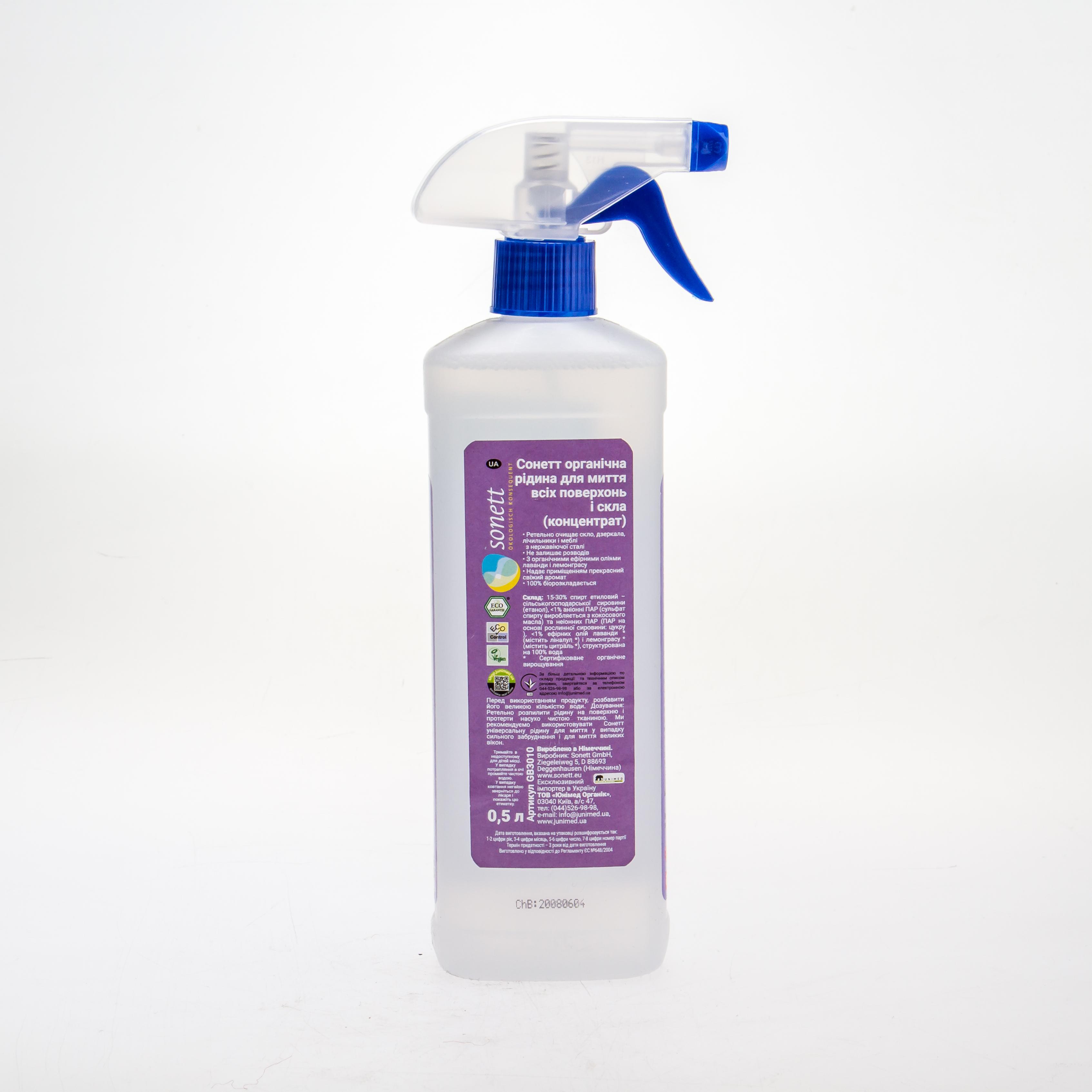 Sonett органічна рідина для миття всіх поверхонь і скла. Концентрат, 500 мл - купити в інтернет-магазині Юнимед