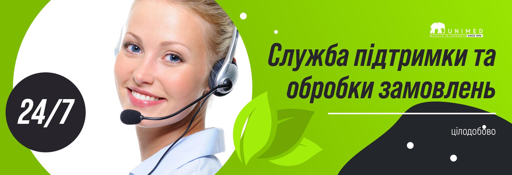 Юнимед - интернет-магазин органической продукции в Украине