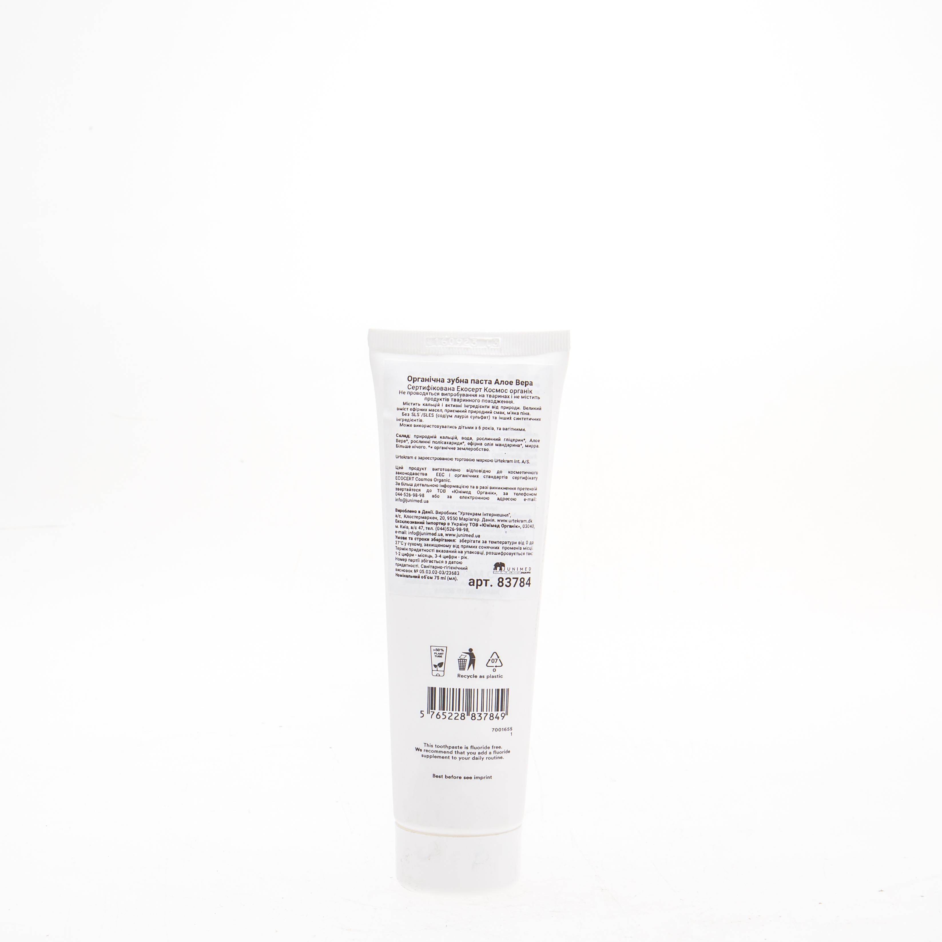 Urtekram Органічна зубна паста з Алоє Вера, 75мл - купити в інтернет-магазині Юнимед